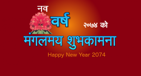 Happy New Year 2074
